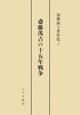 斎藤茂吉の十五年戦争 加藤淑子著作集3