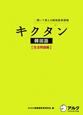 キクタン韓国語 生活用語編 聞いて覚える韓国語単語帳