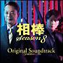 相棒-Season 8-