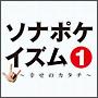 ソナポケイズム1 ~幸せのカタチ~(通常盤)