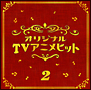決定盤!!「TVアニメ 2」ベスト