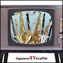 決定盤!!「ブラバン ジャパニーズTVグラフィティ」