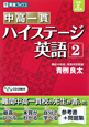 中高一貫 ハイステージ英語 中学2年生用 CD2枚付 (2)
