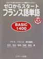 ゼロからスタートフランス語単語 BASIC 1400 CD2枚付 だれにでも覚えられるゼッタイ基礎ボキャブラリー