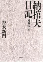 納棺夫日記<増補改訂版>