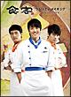 「食客」 プレミアムメイキング DVD-BOX
