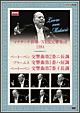 NHKクラシカル マタチッチ指揮 1984年 NHK交響楽団 ベートーベン 交響曲第2番 ニ長調 ブラームス 交響曲第1番 ハ短調 ベートーベン 交響曲第7番 イ短調