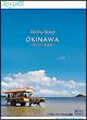 Relaxes Healing Islands OKINAWA ~竹富島・西表島~