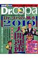 Dr.コパの風水 大開運術 2010 2010・Dr.コパの「財運ワシづかみ帖」&「花暦