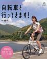自転車と行ってきます! のんびり時々がんばる、快走サイクリングのすすめ