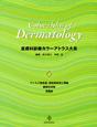 皮膚科診療カラーアトラス大系 ウイルス性疾患・急性発疹症と類症 細菌性疾患 真菌症 (4)