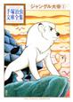 ジャングル大帝 (2)