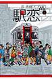 駅恋 東急電鉄編 (1)