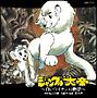 交響詩「ジャングル大帝」《2009年改訂版》~白いライオンの物語~(DVD付)