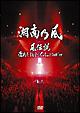風伝説〜濡れたまんまでイッちゃって TOUR'09〜