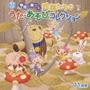 月刊CD 季節を奏でる 妖精たちのうた・あそびコレクション 11月号「フー!」