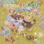 月刊CD 季節を奏でる 妖精たちのうた・あそびコレクション 12月号「ルンルン」