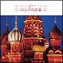 決定盤!!「ロシアの音楽」ベスト