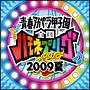 青春アカペラ甲子園 全国ハモネプリーグ2009夏