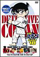 名探偵コナン PART18 vol.1