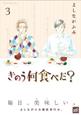 きのう何食べた? (3)