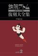 鉄腕アトム<オリジナル版> 復刻大全集 1957-1959 手塚治虫 生誕80周年記念 特別出版(2)
