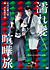 濡れ髪喧嘩旅[DABA-0640][DVD] 製品画像