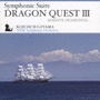 交響組曲「ドラゴンクエスト III」そして伝説へ…