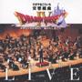 交響組曲「ドラゴンクエストIV」導かれし者たち コンサート・ライブin2002