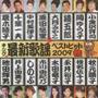 キング最新歌謡ベストヒット2009秋