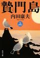 贄門島(上)