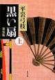 黒い扇<新装版>(上)