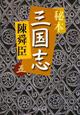 秘本 三国志 (5)