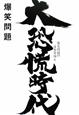 大恐慌時代 爆笑問題の日本原論6