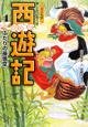 西遊記 ふたりの孫悟空<子ども版> (4)