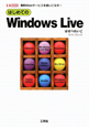 はじめてのWindows Live 無料Webサービスを使いこなす!