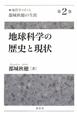 地球科学の歴史と現状 地質学の巨人 都城秋穂の生涯2