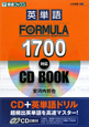 英単語 FORMULA 1700対応 CD BOOK 大学受験FORMULAシリーズ