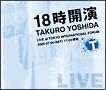 18時開演〜TAKURO YOSHIDA LIVE at TOKYO INTERNATIONAL FORUM〜(DVD付)