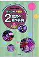 2歳児の育ち事典 DVD付 0・1・2歳児 乳幼児の育ち事典3 年齢別