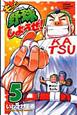 もっと野球しようぜ! (5)