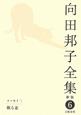 向田邦子全集<新版> エッセイ2 (6)