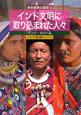 インド文明に取り込まれた人々 身体装飾の現在2 インド・ネパール