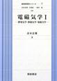 電磁気学 静電気学・静磁気学・電磁力学 基礎物理学シリーズ9 (1)
