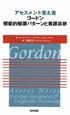 アセスメント覚え書 ゴードン機能的健康パターン看護診断