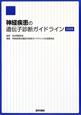 神経疾患の遺伝子診断ガイドライン 2009