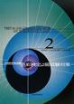 色彩検定 2級 試験対策 文部科学省後援