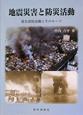 地震災害と防災活動 震災消防活動とそのルーツ