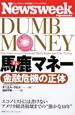 馬鹿-ダム-マネー 金融危機の正体
