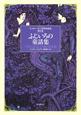 ふじいろの童話集 アンドルー・ラング世界童話集12